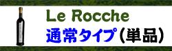 Le Rocche 通常タイプ(単品)