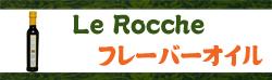 Le Rocche フレーバーオイル