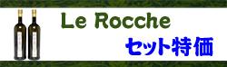 Le Rocche セット特価(ギフト可)