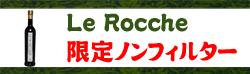 Le Rocche 限定ノンフィルター