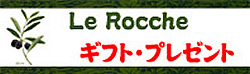 Le Rocche ギフト・プレゼント用