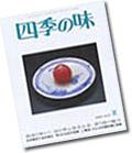 「四季の味」に掲載されました!