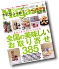 雑誌「グラン・マガザン」に掲載されました!