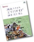 「湘南スタイル 別冊」に掲載されました!