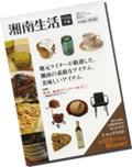 「湘南生活アイテム手帳」に掲載されました!