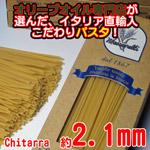 【こだわりパスタ】masciarelli Chitarra 約2.1mm 500g