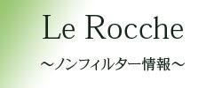 ノンフィルターLe Rocche情報