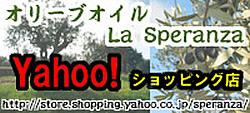 オリーブオイル La Speranza Yahoo!ショッピング店